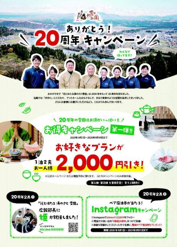 雪国20周年キャンペーン&GOTOキャンペーンでW割引キャンペーン_f0140327_19354832.jpg