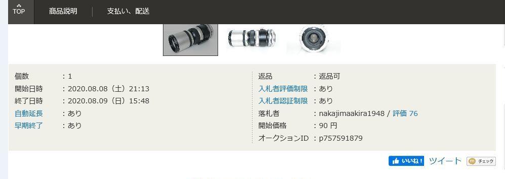 サン System Zoom 85-210mm F4.8 の 話し_b0069128_16055609.jpg