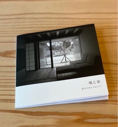 風と家の小冊子を差し上げます。_e0021031_15400510.jpg