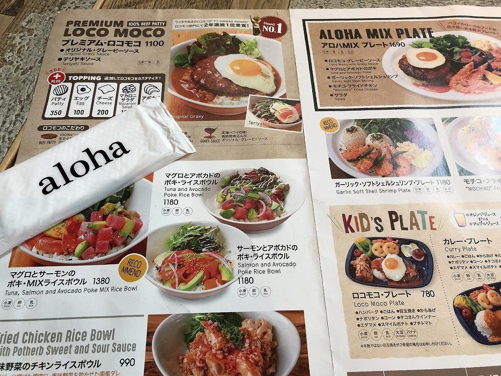 Aloha Table@大崎_c0395834_23040821.jpg