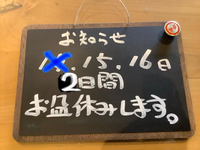 お盆休み変更のお知らせです📢_a0156636_23125695.jpg