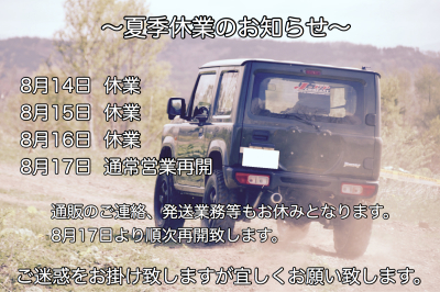 夏季休業のお知らせ_a0143349_15300697.jpg