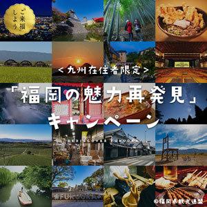 利用期間延長されました!!『福岡の魅力再発見』キャンペーン★☆★_d0151149_07465714.jpg