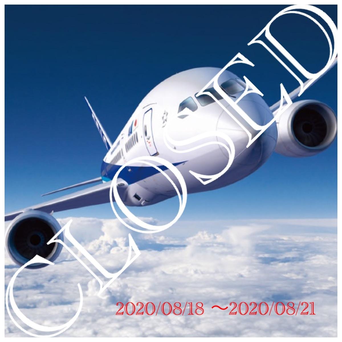 2020/08/18(火)〜2020/08/21(金)  臨時休業 致します。_f0039487_13482642.jpg