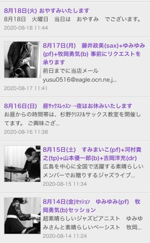 広島 ジャズライブカミン Jazzlive Comin 本日14日はセッションやります!_b0115606_12074986.jpeg