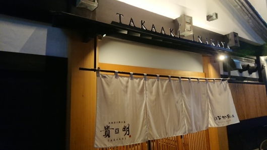 本格炭火焼き鳥 貴明_d0030026_23082472.jpg