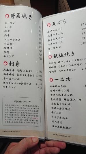 本格炭火焼き鳥 貴明_d0030026_23094050.jpg