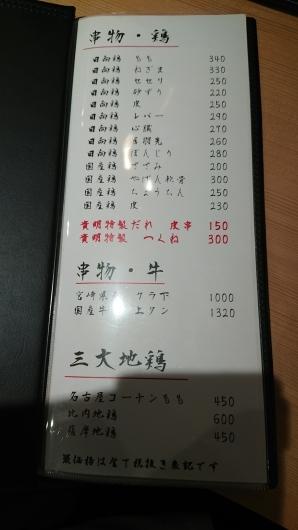 本格炭火焼き鳥 貴明_d0030026_23163822.jpg