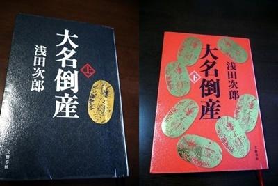 「大名倒産」 浅田次郎_f0129726_15335203.jpg