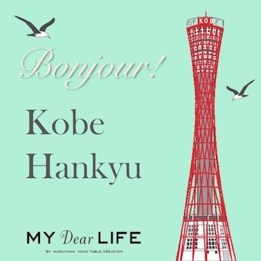 MY Dear LIFE 神戸阪急ショップOPEN!!_e0396727_16261594.jpg