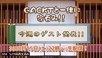 GACKTと家呑み!! 今週のゲストさん発表です。_c0036138_14152732.jpg