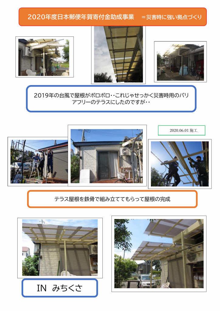 日本郵便年賀寄付金助成事業にてテラス屋根の増設工事完了_b0341675_12452101.jpg