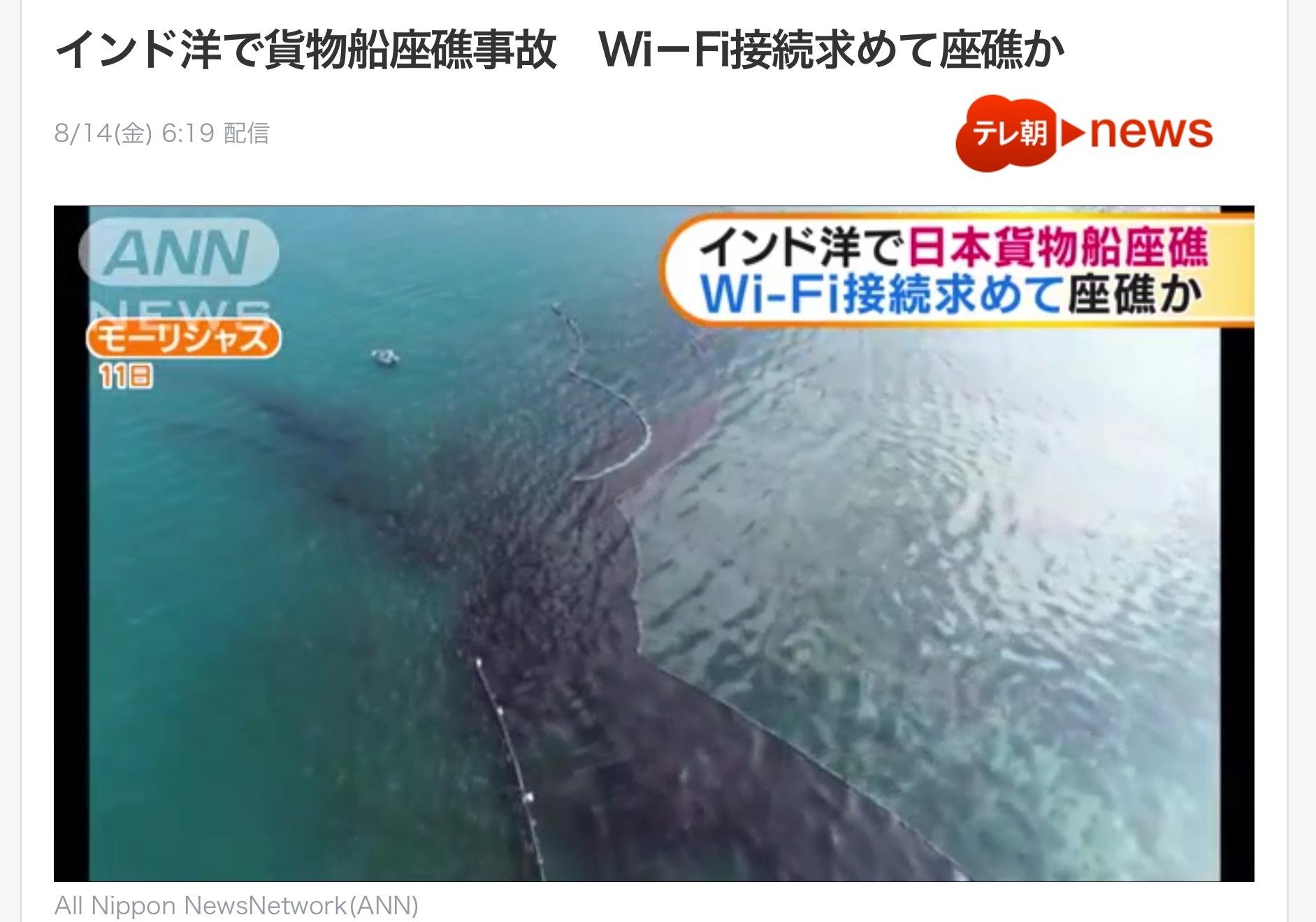 モーリシャス沖座礁事故  ヽ(´o`;_f0039487_11522098.png