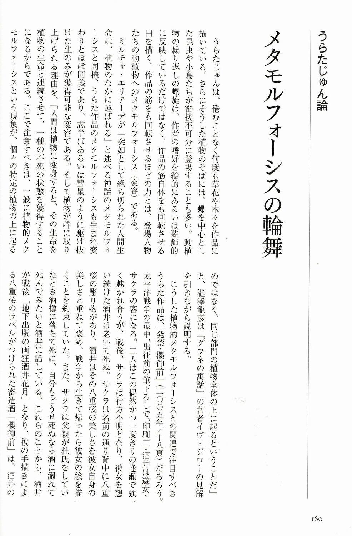 『トートロジー考—内島すみれマンガ評論集』_d0106888_20150693.jpg