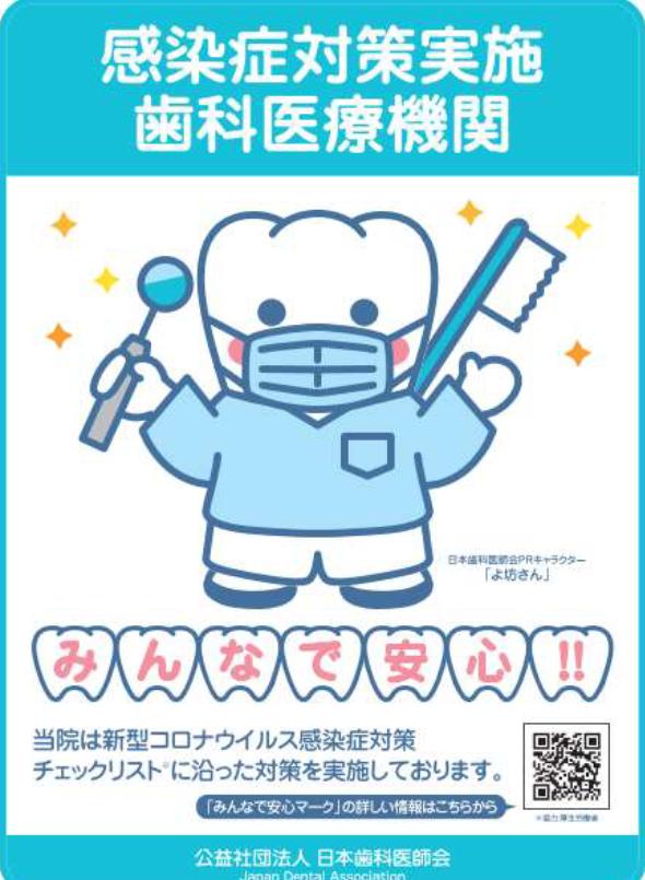 感染防止対策実施医療機関みんなで安心マーク事業始まる_e0279107_22565671.png