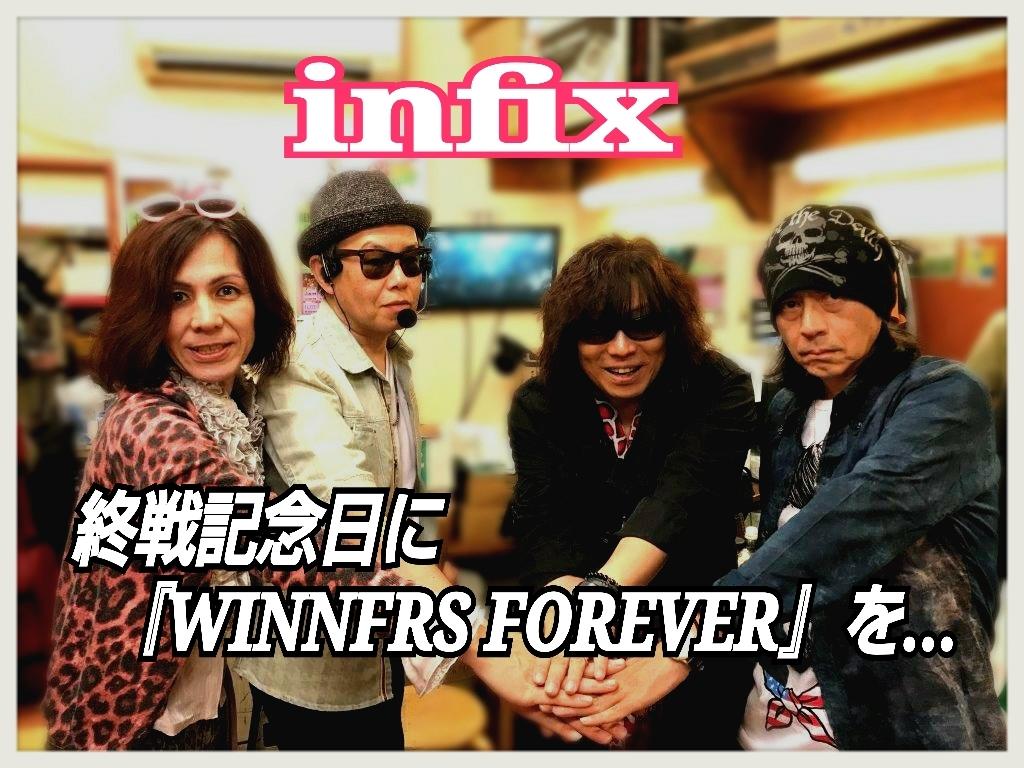 初めて終戦記念日にこの歌『WINNFRS FOREVER』を捧ぐ_b0183113_11585421.jpg