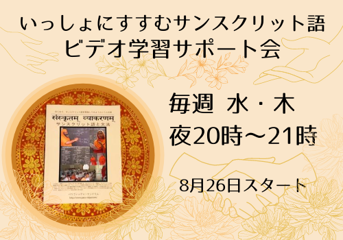 いっしょにすすむサンスクリット語ビデオ学習サポート会_d0103413_21055115.png