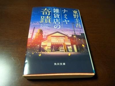 東野圭吾 文庫本_f0129726_14325551.jpg