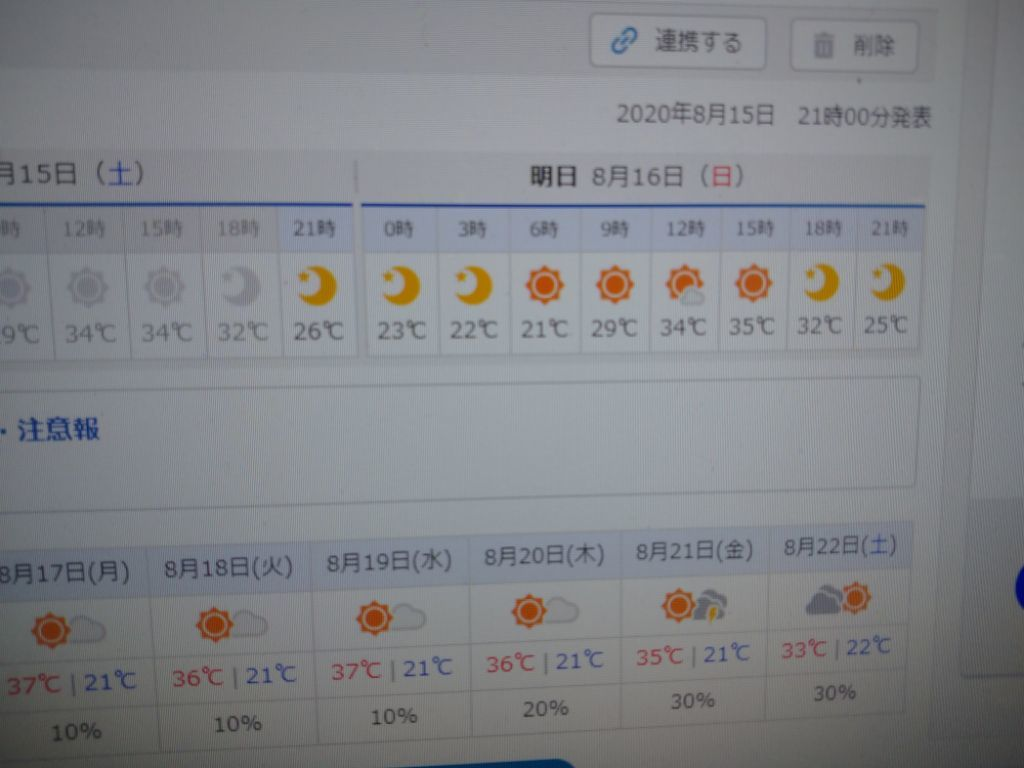 暑さ対策をお忘れなく!_b0177130_22001077.jpg