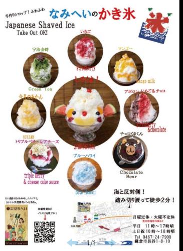 2020.08.15 お盆ダヨ、氷食べよう。_a0145471_07251132.jpg