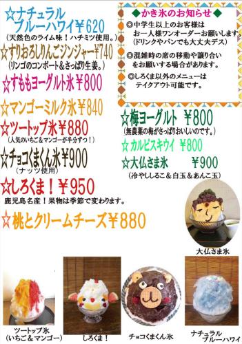 2020.08.15 お盆ダヨ、氷食べよう。_a0145471_07275180.jpg