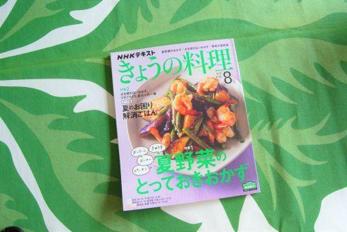 NHK『きょうの料理』8月号いまどきヘルシー島本薫_c0122889_20114167.jpg