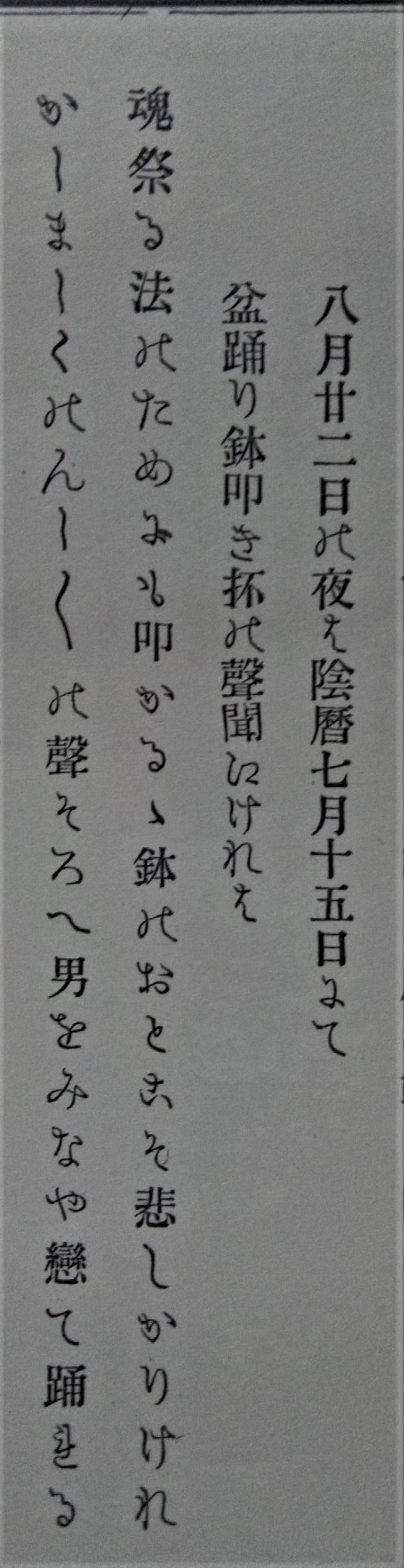 お盆の「六斎念仏」_e0178600_18594581.jpg