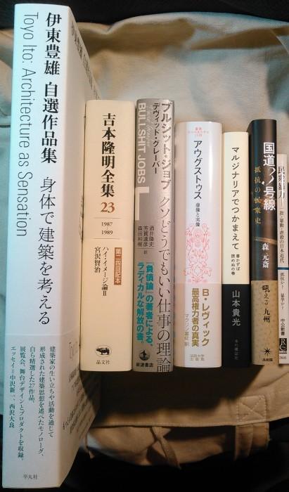注目新刊:グレーバー『ブルシット・ジョブ』岩波書店、ほか_a0018105_23292934.jpg