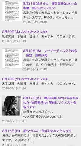 ジャズライブカミンJazzlive Comin 広島 明日17日からの営業_b0115606_10563662.jpeg