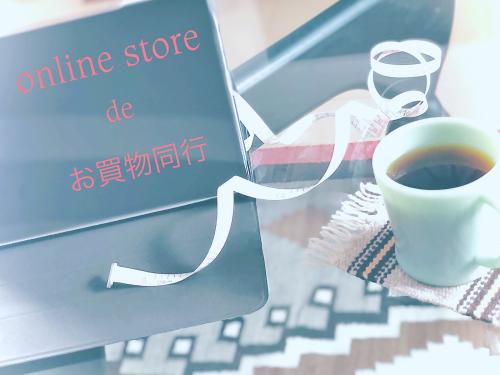 最新版 オンラインストアでお買物同行サービス_d0336521_13452807.jpg