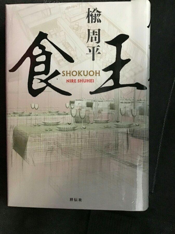 読書日記 食王_e0184224_16460588.jpg