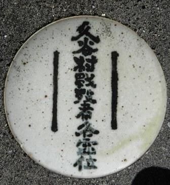 2020 終戦記念日の坂本屋当番_f0213825_10311748.jpg