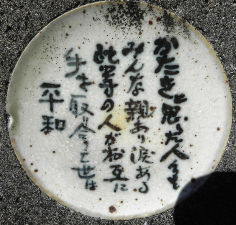 2020 終戦記念日の坂本屋当番_f0213825_11064724.jpg