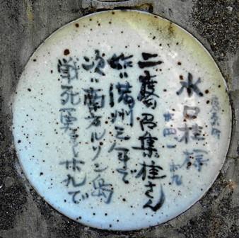 2020 終戦記念日の坂本屋当番_f0213825_11225360.jpg