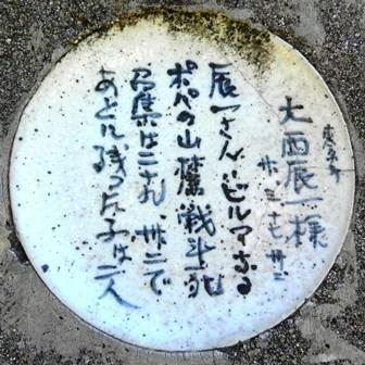 2020 終戦記念日の坂本屋当番_f0213825_11301505.jpg