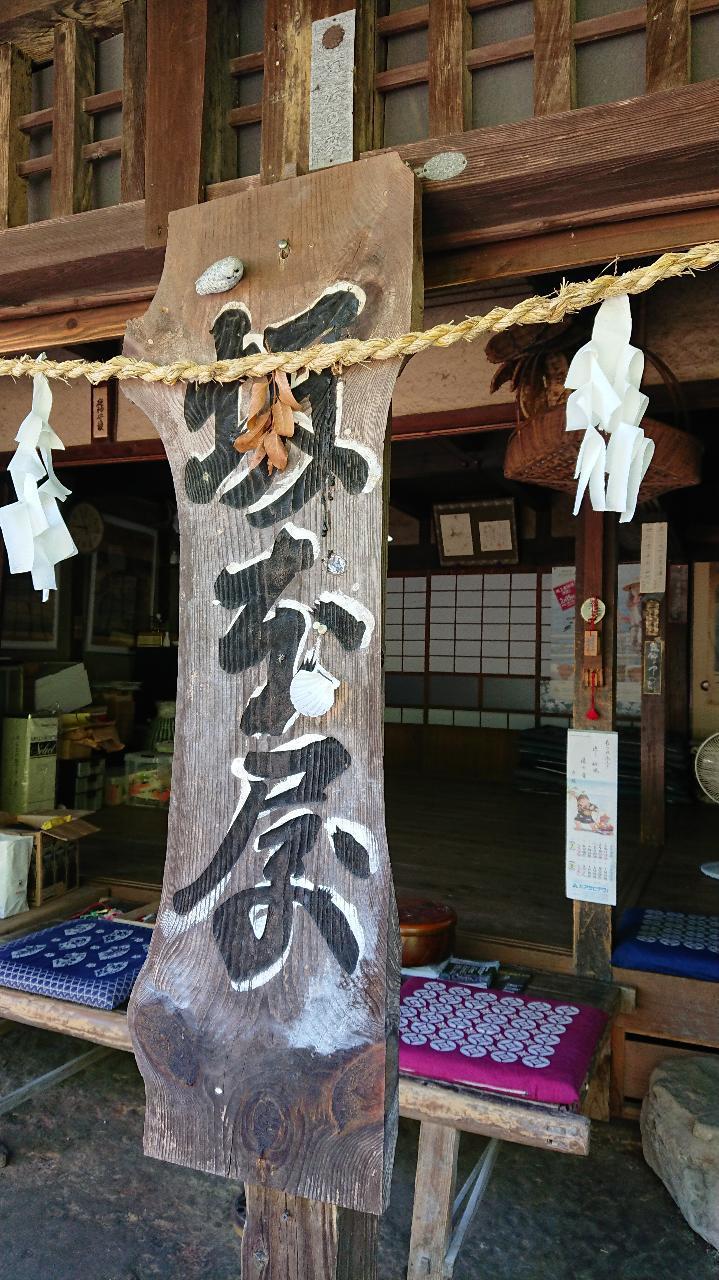 2020 終戦記念日の坂本屋当番_f0213825_14152231.jpg