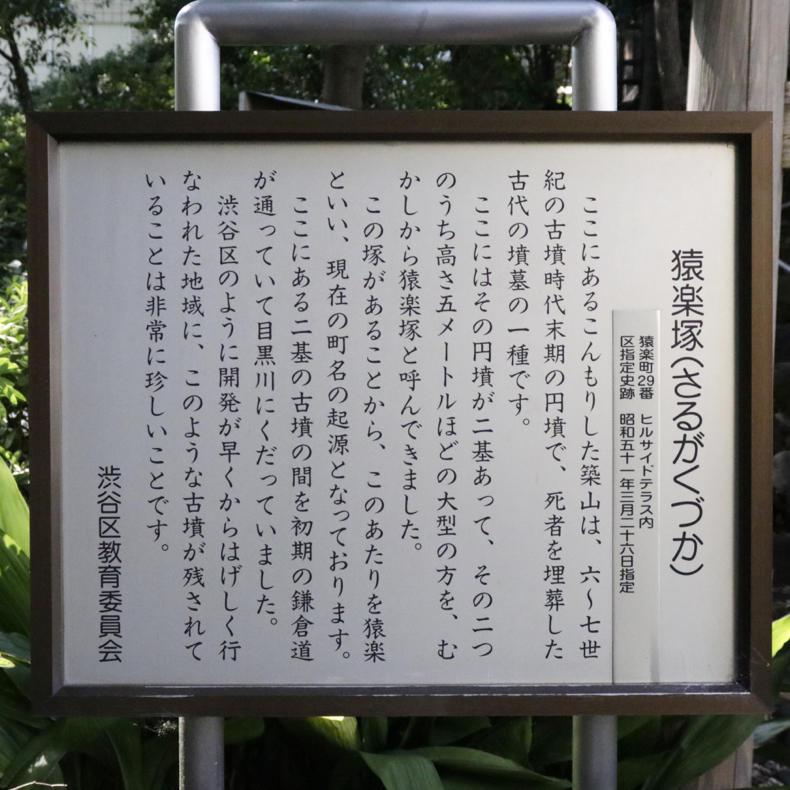 代官山にある登れる古墳「猿楽塚」_c0060143_04531221.jpg