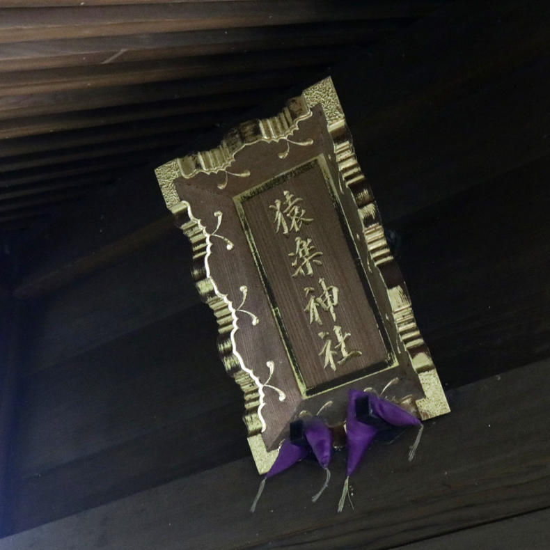 代官山にある登れる古墳「猿楽塚」_c0060143_04531521.jpg
