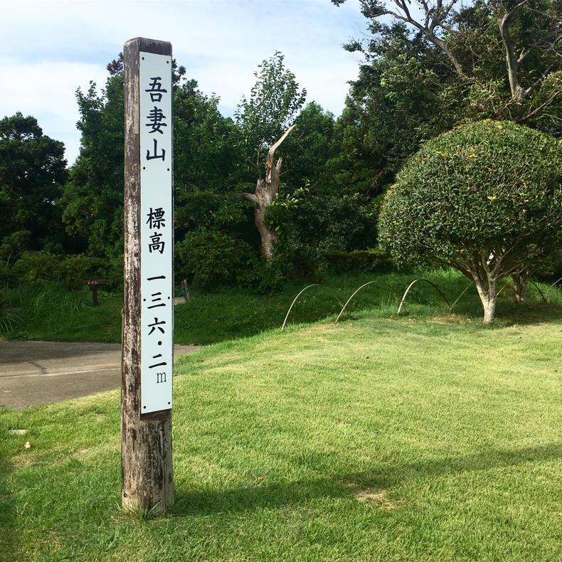 吾妻山から浅間神社へ_c0060143_05040932.jpg