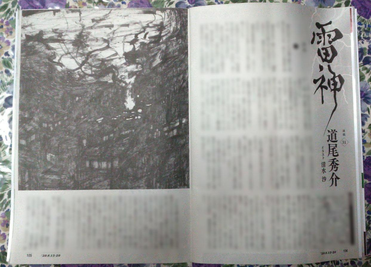 週刊新潮「雷神」挿絵 第31回_b0136144_03334809.jpg