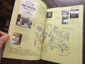 アラタ・クールハンド氏の新刊が発売されました!!_e0263559_14303775.jpg