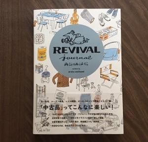 アラタ・クールハンド氏の新刊が発売されました!!_e0263559_14303849.jpg