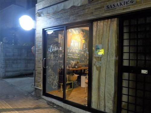 高円寺「イトマモーニング&ナイト」へ行く。_f0232060_11585370.jpg