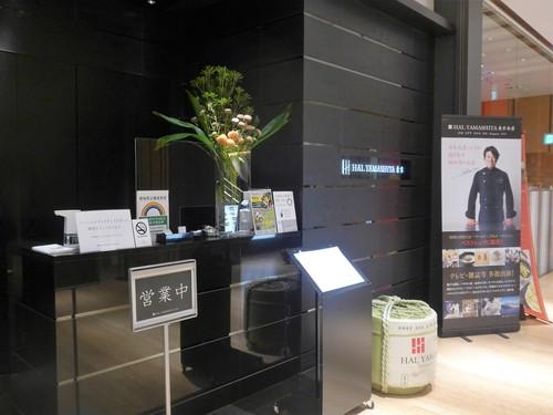 六本木「HAL YAMASHITA 東京」へ行く。_f0232060_15345532.jpg