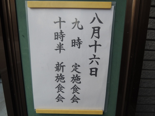 盂蘭盆施食会_b0287904_18422919.jpg