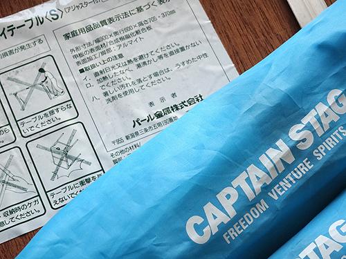キャプテンスタッグ_c0137404_14184920.jpg