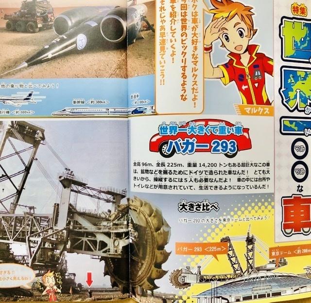 「世界一〇〇な車」記事のイラストを描かせて頂きました。_a0028306_17161888.jpeg