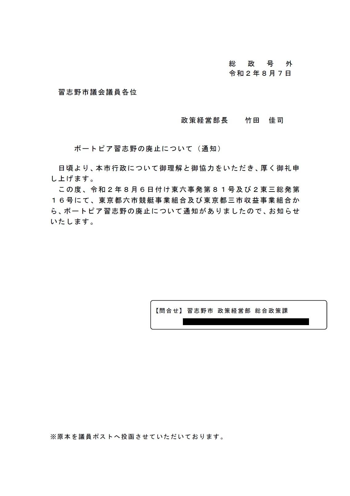 「ボートピア習志野の廃止について」の通知_c0236527_12474878.jpg