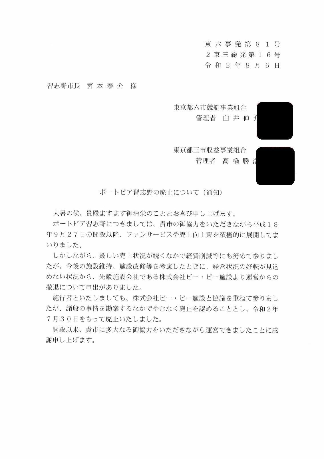 「ボートピア習志野の廃止について」の通知_c0236527_12483840.jpg