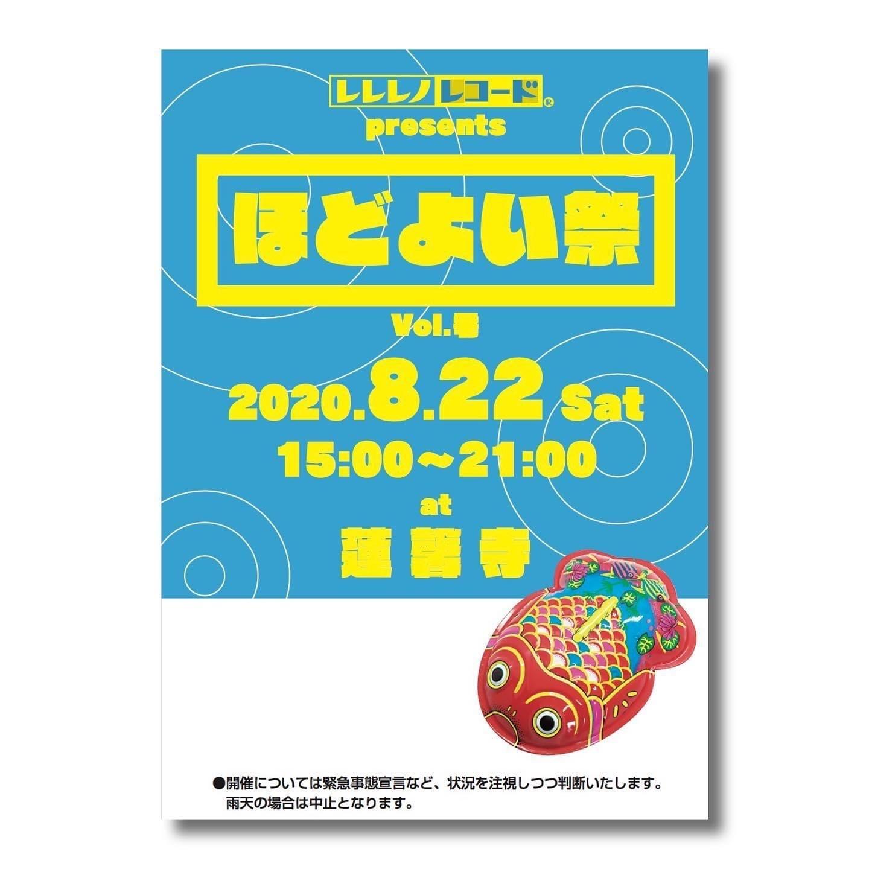 ほどよい祭 Vol.零_b0241033_10573888.jpg